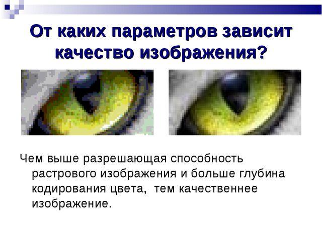 От каких параметров зависит качество изображения? Чем выше разрешающая способ...