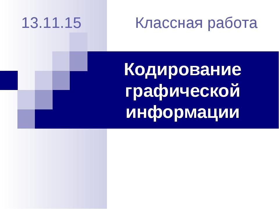 Кодирование графической информации 13.11.15 Классная работа