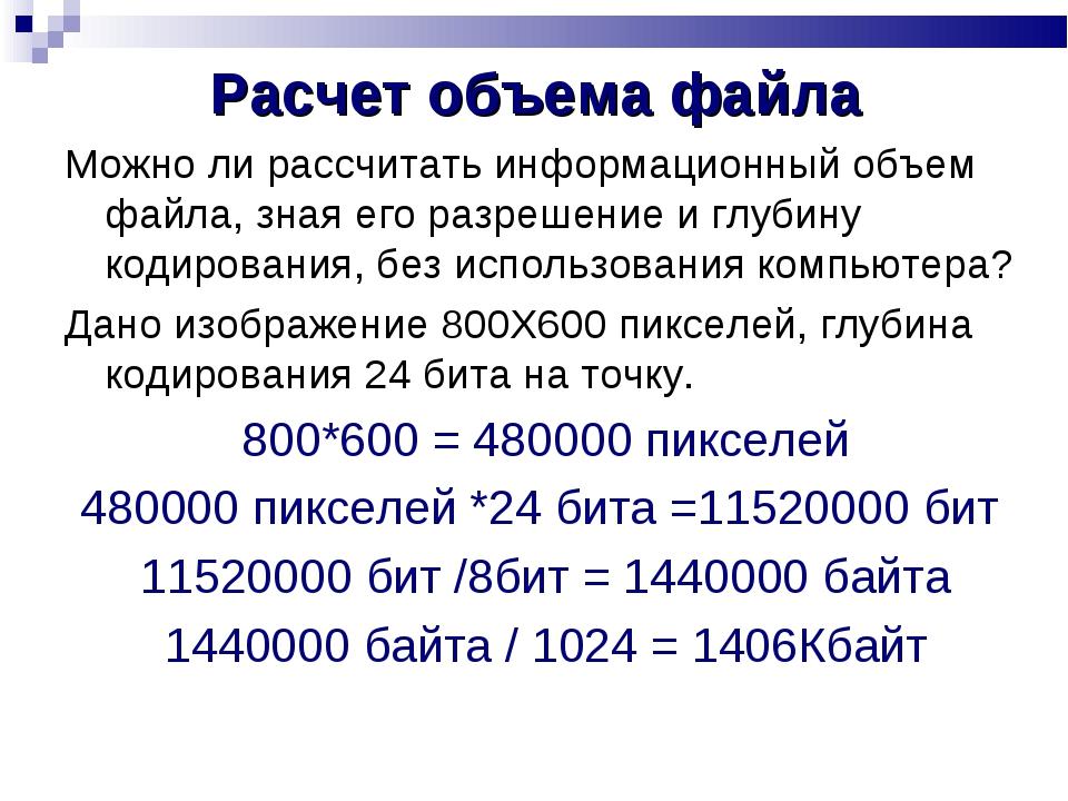 Расчет объема файла Можно ли рассчитать информационный объем файла, зная его...