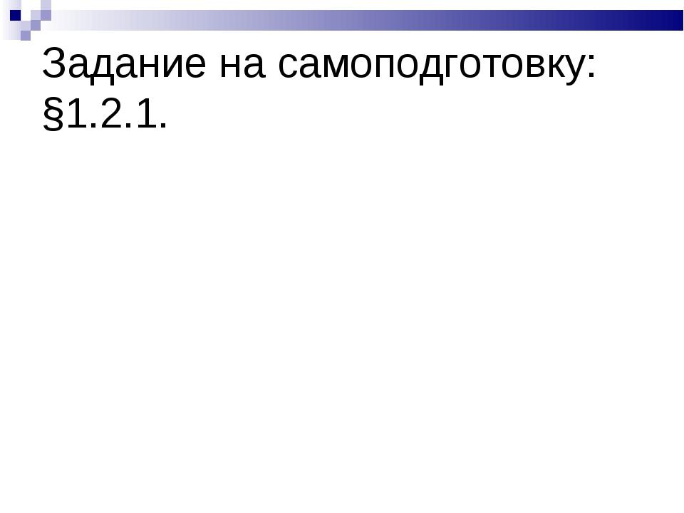 Задание на самоподготовку: §1.2.1.
