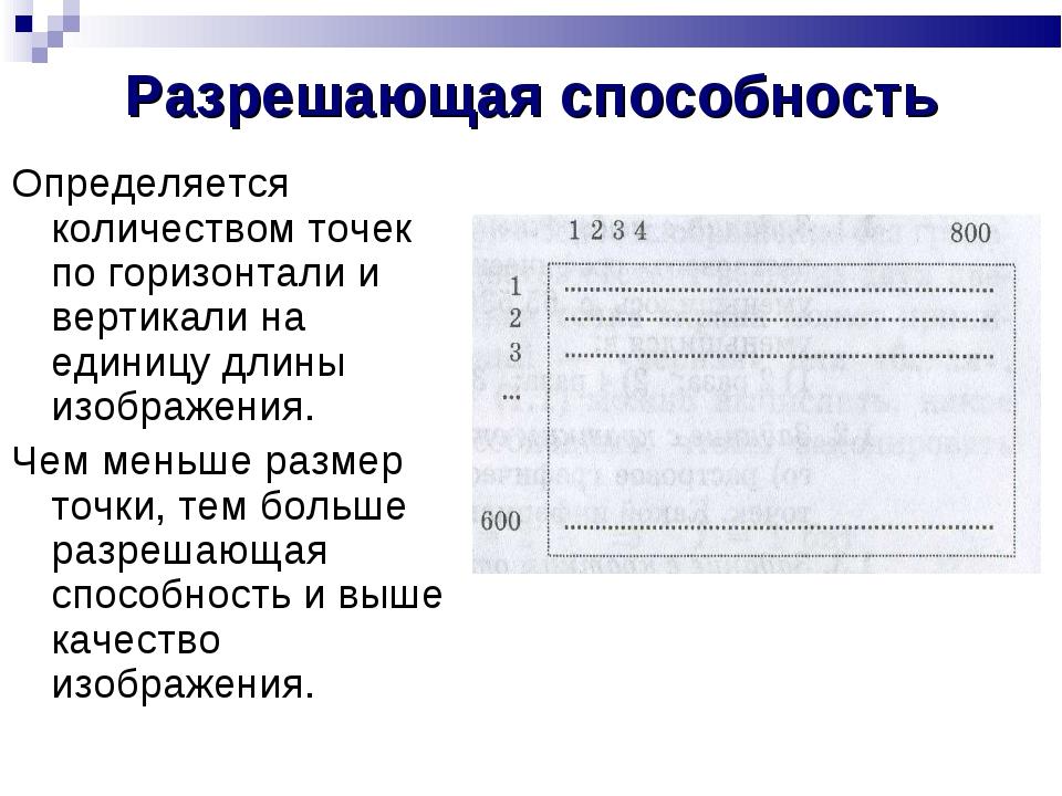 Разрешающая способность Определяется количеством точек по горизонтали и верти...