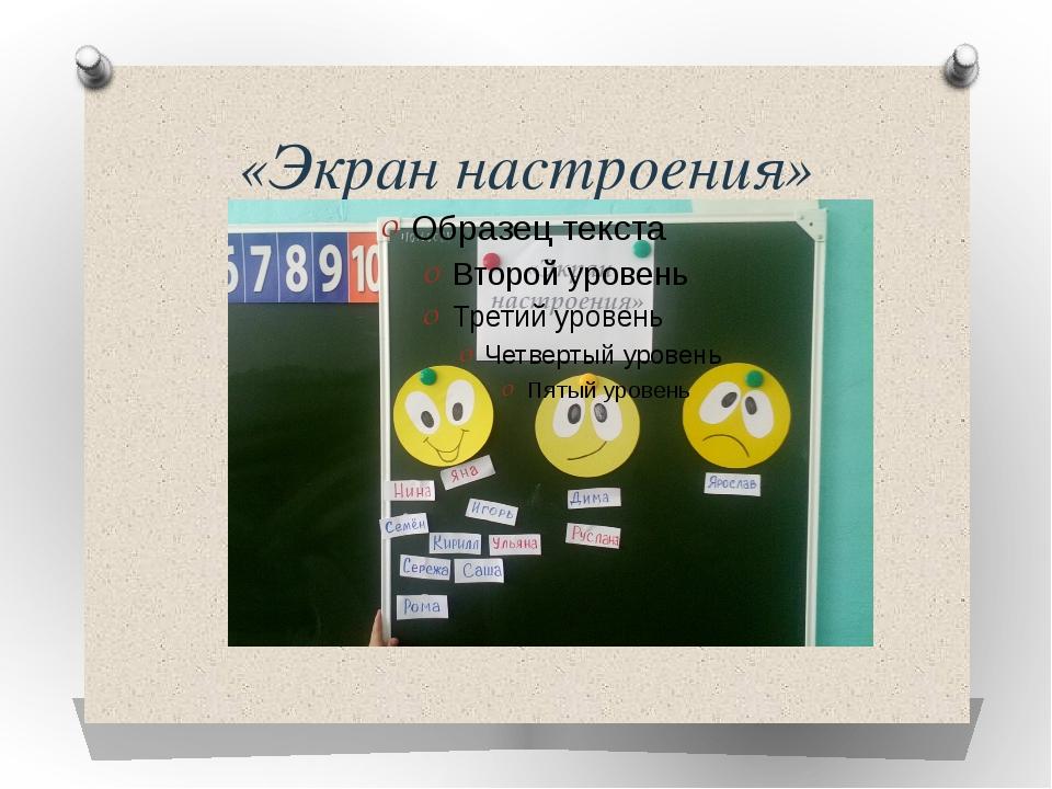 «Экран настроения»