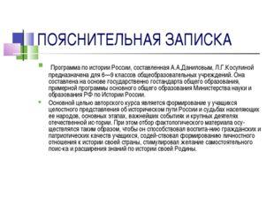 ПОЯСНИТЕЛЬНАЯ ЗАПИСКА Программа по истории России, составленная А.А.Даниловым