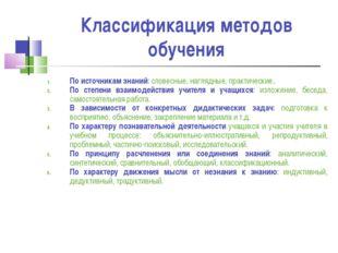 Классификация методов обучения По источникам знаний: словесные, наглядные, пр
