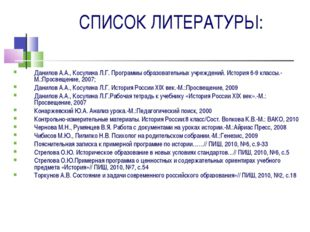 СПИСОК ЛИТЕРАТУРЫ: Данилов А.А., Косулина Л.Г. Программы образовательных учре