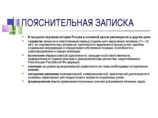 ПОЯСНИТЕЛЬНАЯ ЗАПИСКА В процессе изучение истории России в основной школе реа