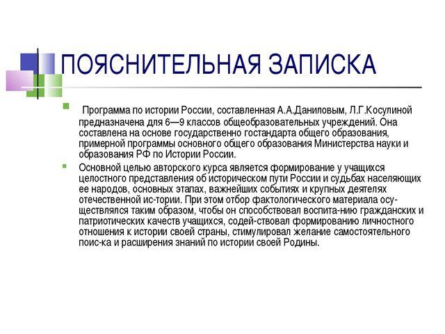 ПОЯСНИТЕЛЬНАЯ ЗАПИСКА Программа по истории России, составленная А.А.Даниловым...