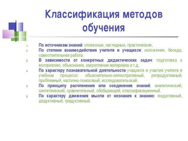 Классификация методов обучения По источникам знаний: словесные, наглядные, пр...