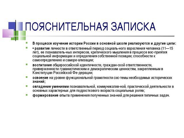 ПОЯСНИТЕЛЬНАЯ ЗАПИСКА В процессе изучение истории России в основной школе реа...
