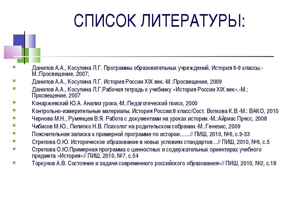 СПИСОК ЛИТЕРАТУРЫ: Данилов А.А., Косулина Л.Г. Программы образовательных учре...