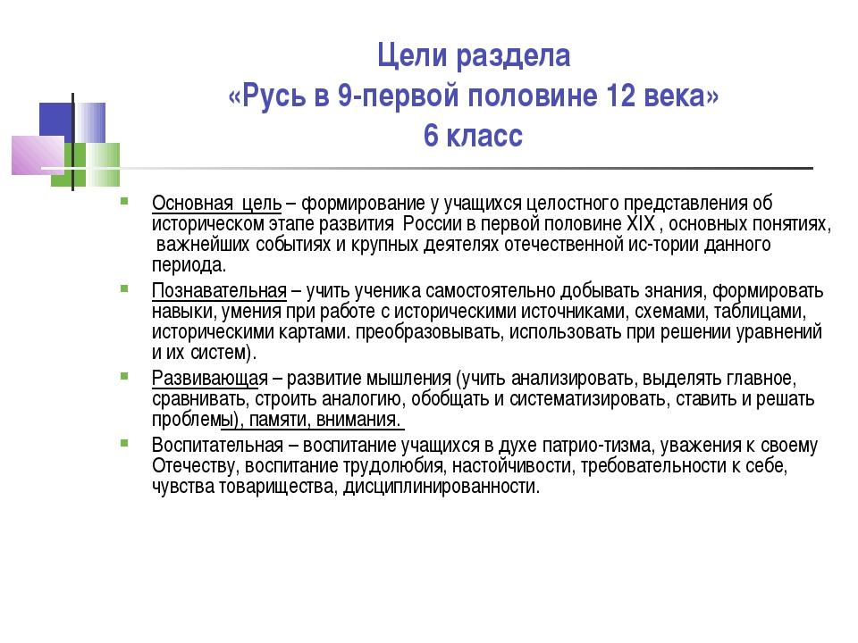 Цели раздела «Русь в 9-первой половине 12 века» 6 класс Основная цель – форми...