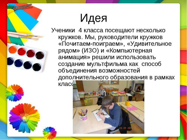 Идея Ученики 4 класса посещают несколько кружков. Мы, руководители кружков «П...