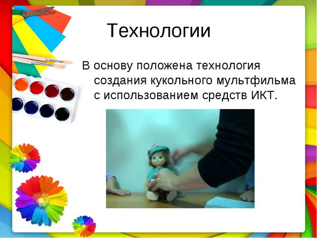 Технологии В основу положена технология создания кукольного мультфильма с исп...