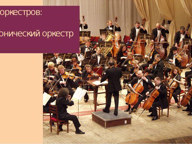 Виды оркестров: Симфонический оркестр