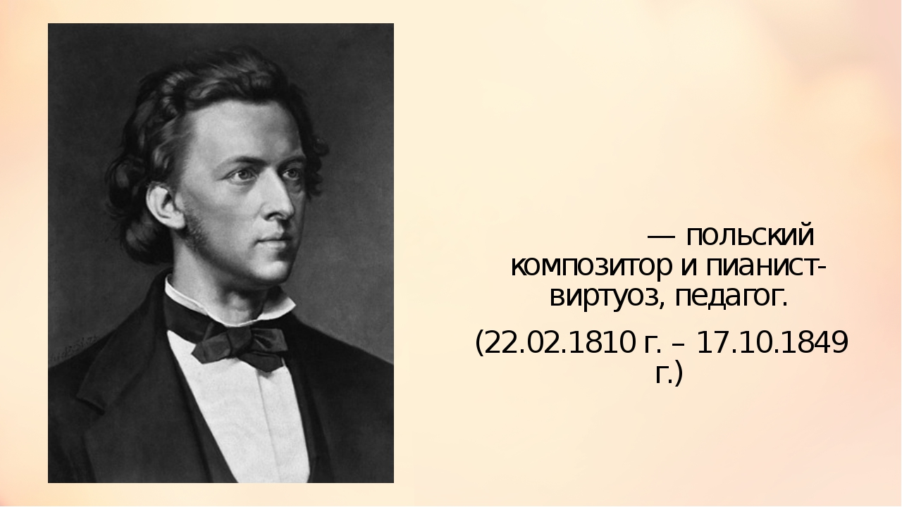 Фредери́к Франсуа́ Шопе́н — польский композитор и пианист-виртуоз, педагог. (...