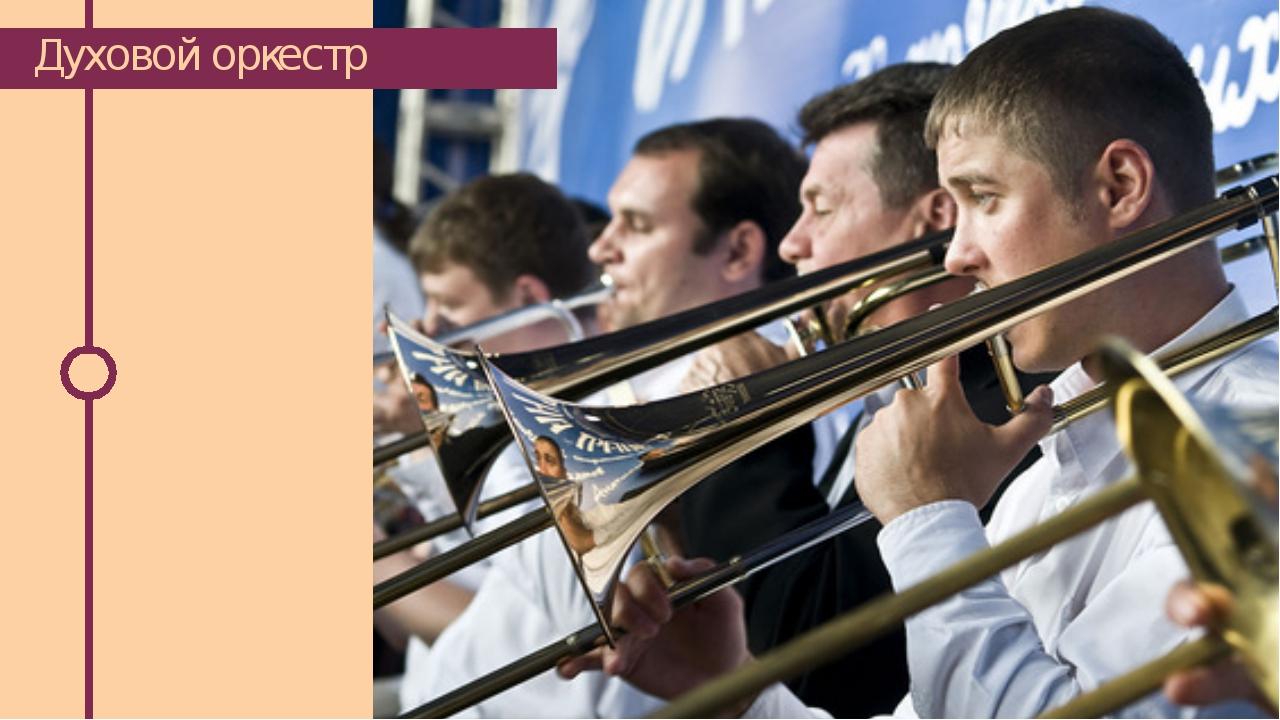 Духовой оркестр Духовой оркестр