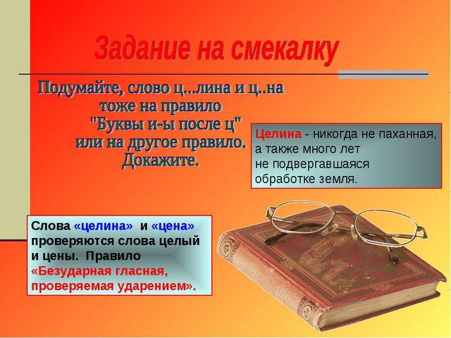 Слова «целина» и «цена» проверяются слова целый и цены. Правило «Безударная г...