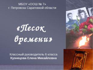 «Песок времени» МБОУ «ООШ № 7» г. Петровска Саратовкой области Классный руков