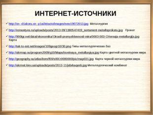 ИНТЕРНЕТ-ИСТОЧНИКИ http://xn--d1akoru.xn--p1ai/intacto/images/new19072013.jpg