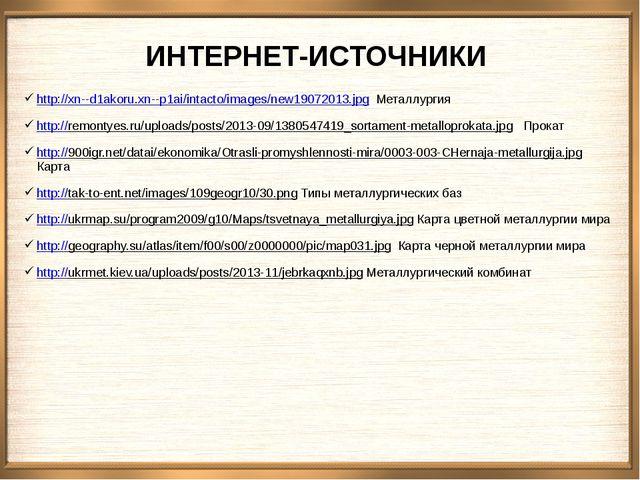 ИНТЕРНЕТ-ИСТОЧНИКИ http://xn--d1akoru.xn--p1ai/intacto/images/new19072013.jpg...