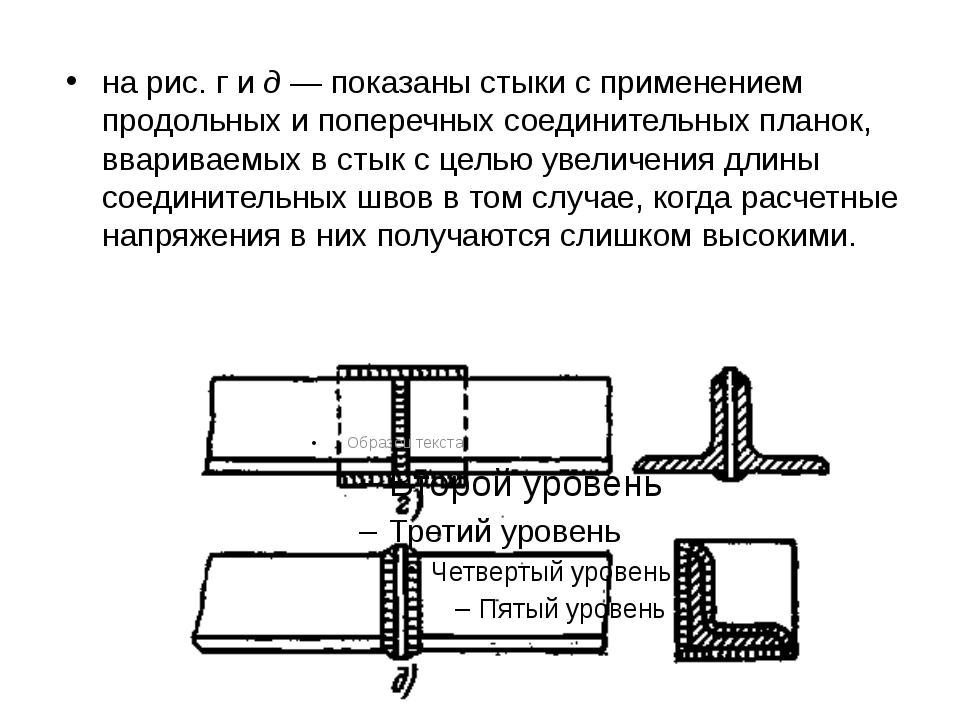 на рис. г и д — показаны стыки с применением продольных и поперечных соединит...