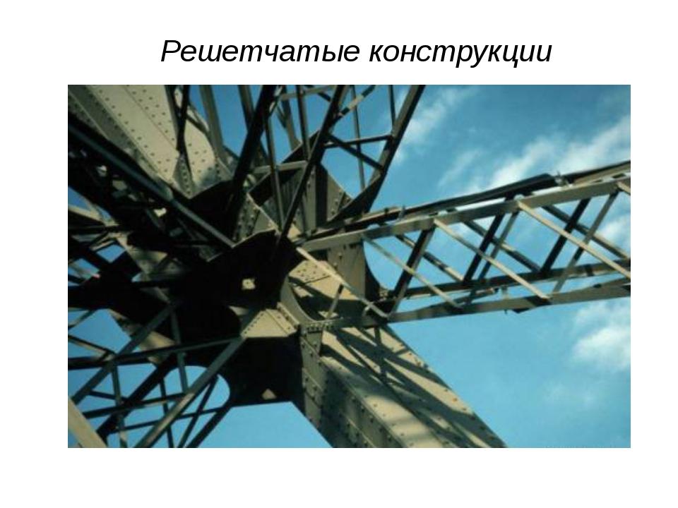 Решетчатые конструкции