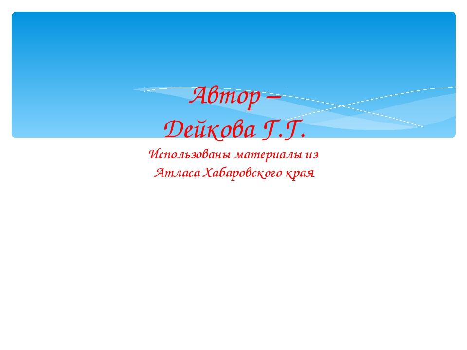 Автор – Дейкова Г.Г. Использованы материалы из Атласа Хабаровского края