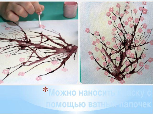 Можно наносить краску с помощью ватных палочек