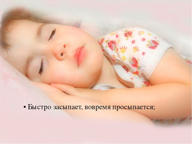 • Быстро засыпает, вовремя просыпается;