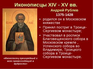 Иконописцы XIV - XV вв. Андрей Рублев 1375-1428 родился он в Московском княже