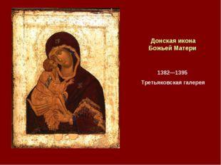 Донская икона Божьей Матери 1382—1395 Третьяковская галерея