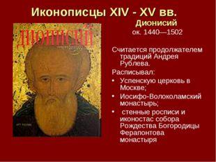 Иконописцы XIV - XV вв. Дионисий ок. 1440—1502 Считается продолжателем традиц