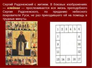 Сергий Радонежский с житием. В боковых изображениях — клеймах — прослеживаетс