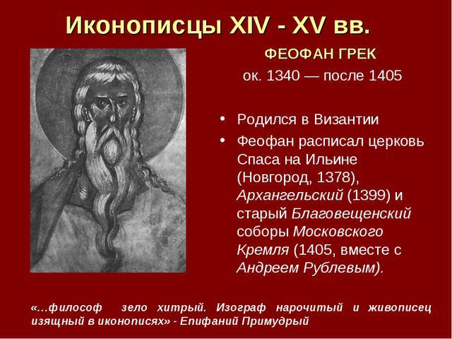Иконописцы XIV - XV вв. ФЕОФАН ГРЕК ок. 1340 — после 1405 Родился в Византии...