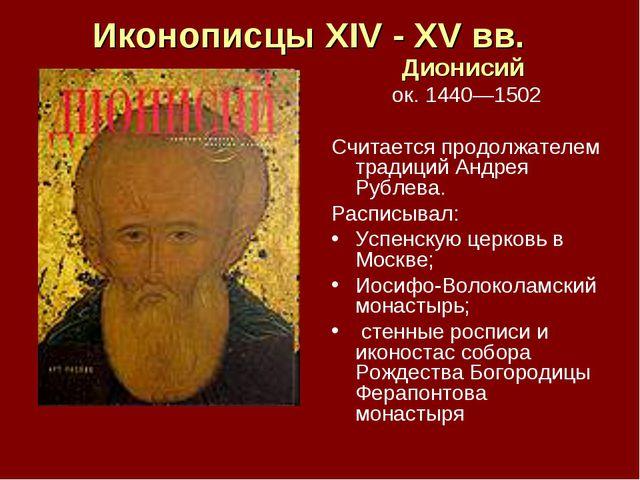 Иконописцы XIV - XV вв. Дионисий ок. 1440—1502 Считается продолжателем традиц...