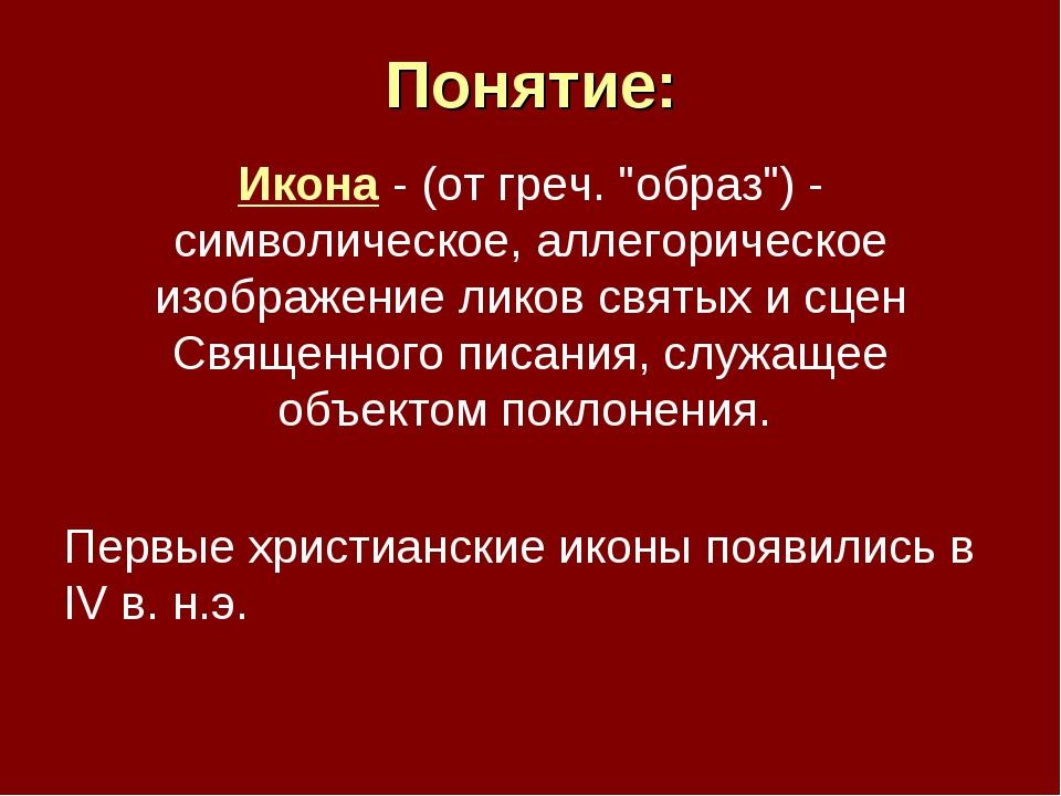 """Понятие: Икона - (от греч. """"образ"""") - символическое, аллегорическое изображен..."""