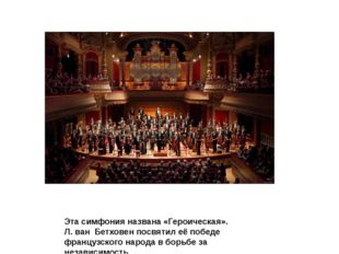 Эта симфония названа «Героическая». Л. ван Бетховен посвятил её победе францу