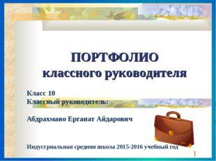 Класс 10 Классный руководитель: Абдрахмано Ерганат Айдарович Индустриальная с