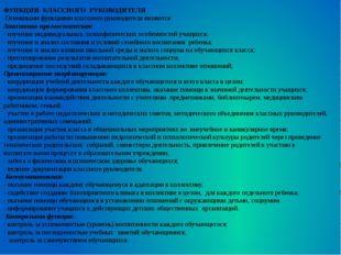 ФУНКЦИИ КЛАССНОГО РУКОВОДИТЕЛЯ Основными функциями классного руководителя
