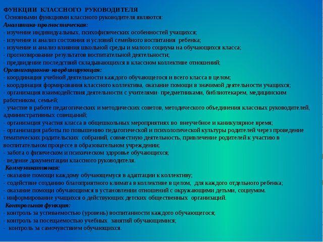 ФУНКЦИИ КЛАССНОГО РУКОВОДИТЕЛЯ Основными функциями классного руководителя...