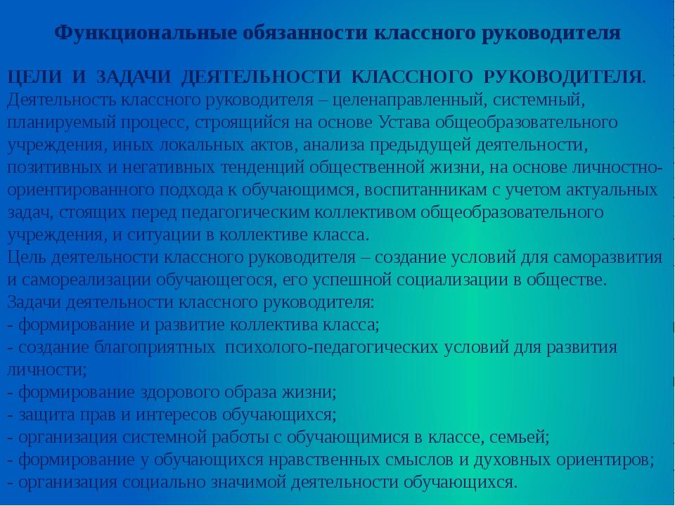 Функциональные обязанности классного руководителя ЦЕЛИ И ЗАДАЧИ ДЕЯТЕЛЬНОС...
