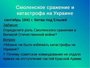 Смоленское сражение и катастрофа на Украине сентябрь 1941 г. битва под Ельней