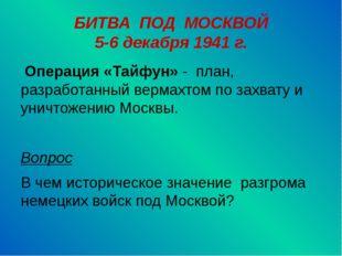 БИТВА ПОД МОСКВОЙ 5-6 декабря 1941 г. Операция «Тайфун» - план, разработанный