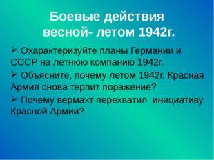 Боевые действия весной- летом 1942г. Охарактеризуйте планы Германии и СССР на