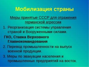 Мобилизация страны Меры принятые СССР для отражения германской агрессии Реорг