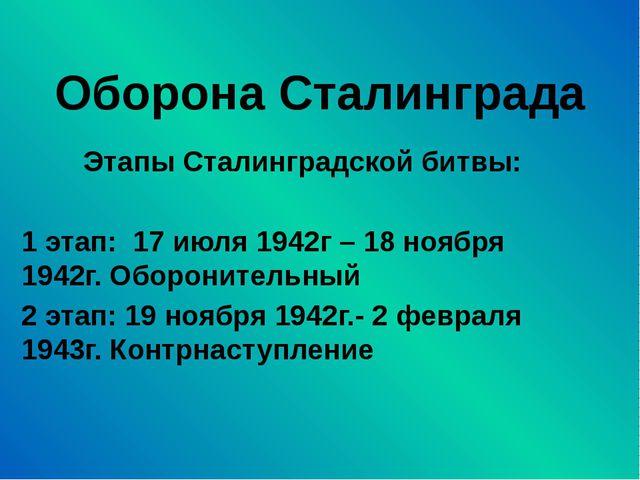 Оборона Сталинграда Этапы Сталинградской битвы: 1 этап: 17 июля 1942г – 18 но...