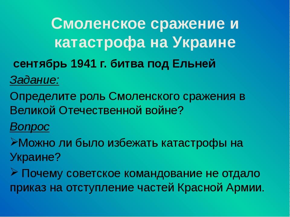 Смоленское сражение и катастрофа на Украине сентябрь 1941 г. битва под Ельней...
