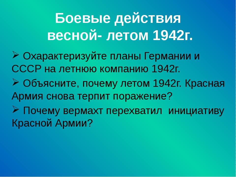 Боевые действия весной- летом 1942г. Охарактеризуйте планы Германии и СССР на...