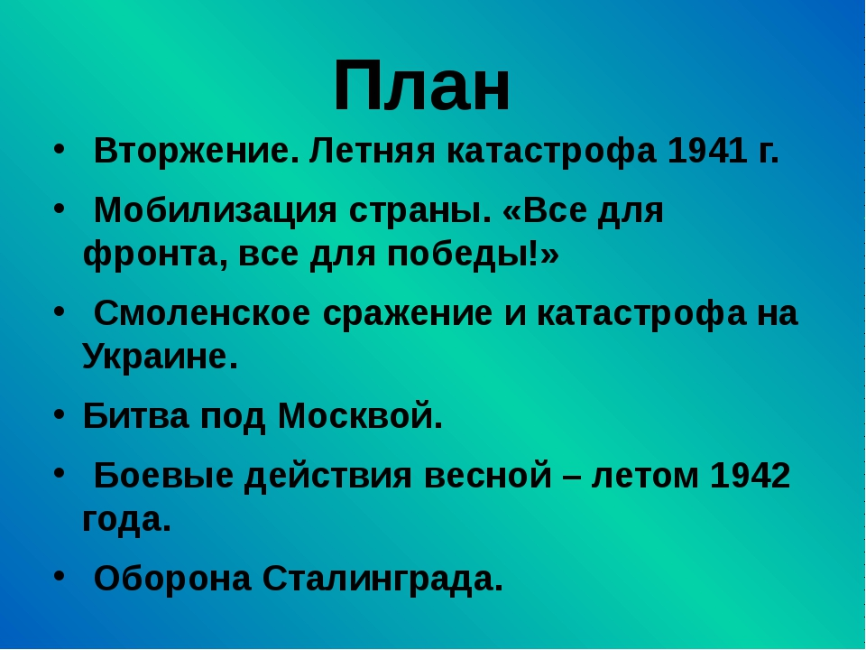 План Вторжение. Летняя катастрофа 1941 г. Мобилизация страны. «Все для фронта...