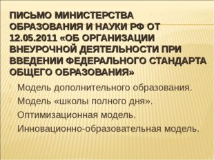 ПИСЬМО МИНИСТЕРСТВА ОБРАЗОВАНИЯ И НАУКИ РФ ОТ 12.05.2011 «ОБ ОРГАНИЗАЦИИ ВНЕУ